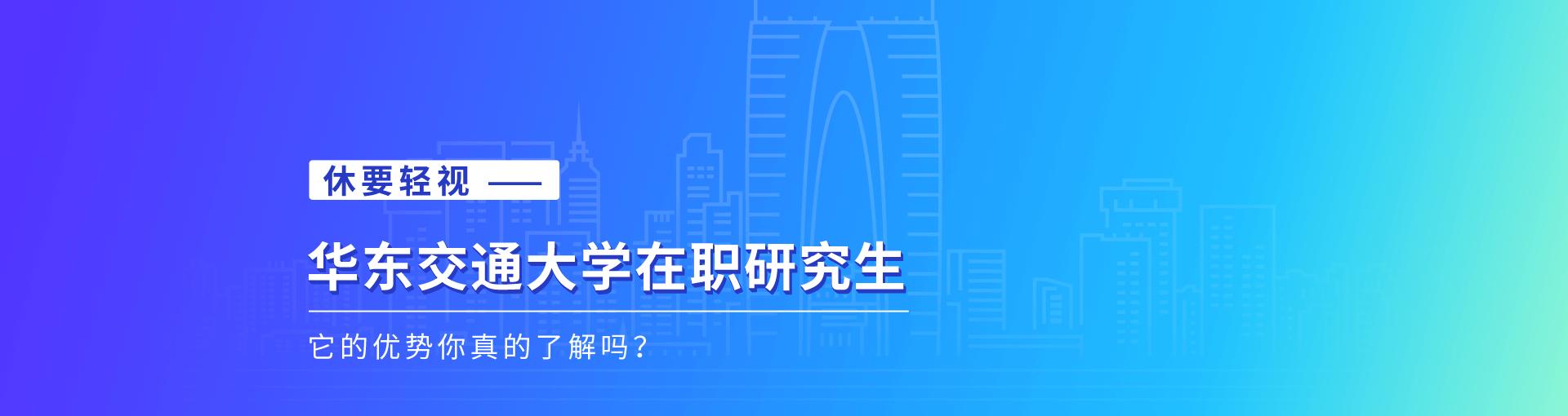2019年华东交通大学在职研究生优势