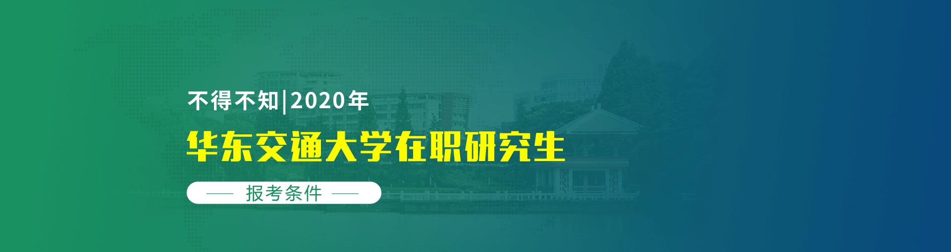 2019年华东交通大学在职研究生报考条件是什么?